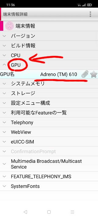 GPUの確認方法3