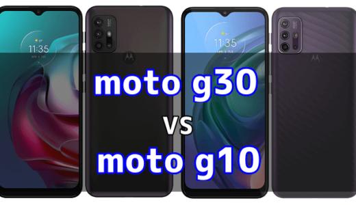 「moto g30」と「moto g10」の違いを比較!