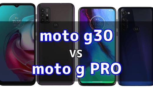 「moto g30」と「moto g PRO」の違いを比較