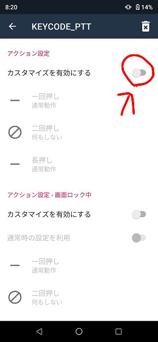 ボタン割り当てアプリの使い方10