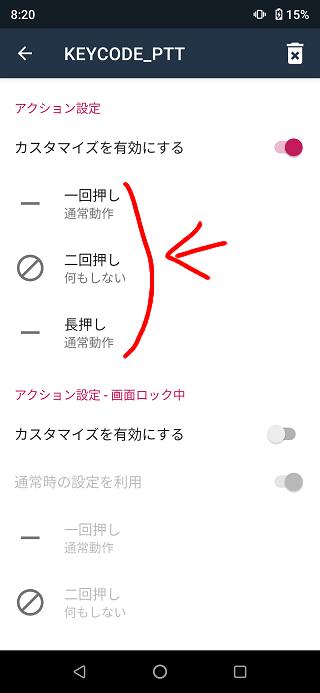 ボタン割り当てアプリの使い方11