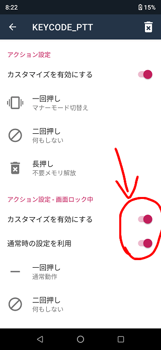 ボタン割り当てアプリの使い方13