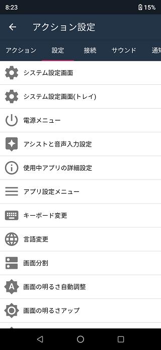 ボタン割り当てアプリの使い方15