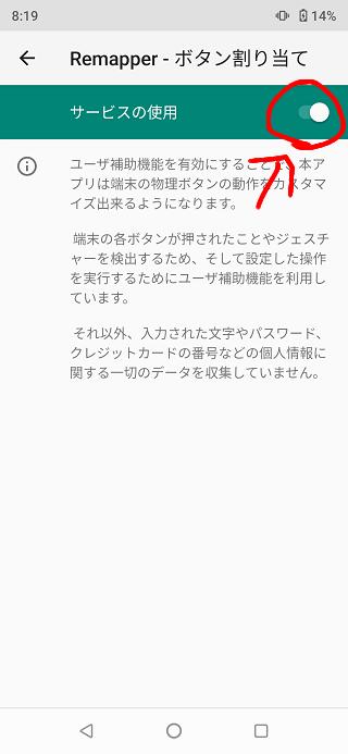 ボタン割り当てアプリの使い方4