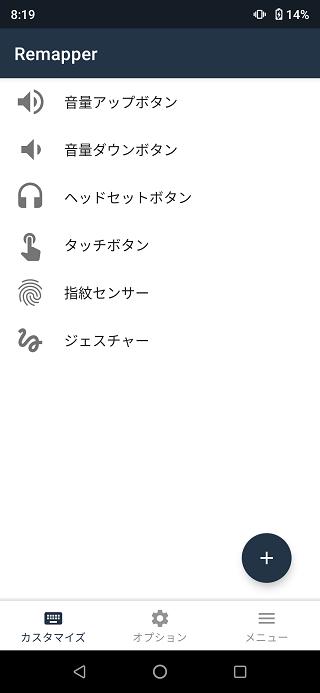 ボタン割り当てアプリの使い方5