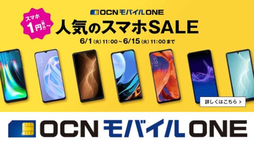 【在庫復活!!】OCNの最強セールがまたまたやってきた!【人気のスマホSALE】