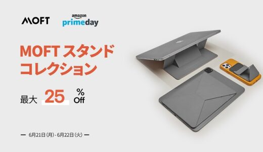 Amazonで人気のスマホスタンドが2日間限定のプライムデーセールで最大25%オフ