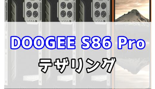 DOOGEE S86 Proは2.4GHz帯のテザリングが利用できない【別手順紹介】
