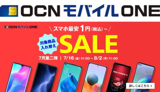 OCNモバイルONEの「スマホSALE 第二弾」で最新スマホが激安特価!!