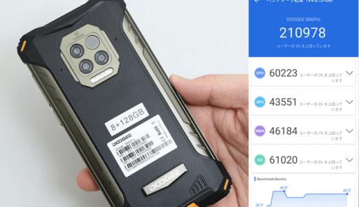 DOOGEE S86 Proの実機ベンチマークスコア【AnTuTu9】【Helio P60】