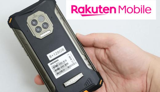 DOOGEE S86 Proで楽天モバイル(Rakuten UN-LIMIT)は使える?使えない?【要設定】