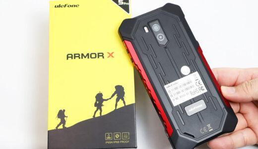 【Ulefone Armor X5 Pro レビュー】2万円以下で買えるコンパクトタフネススマホ
