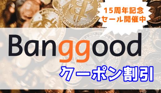 【海外スマホ鬼安セール!】Banggoodの15周年記念セール爆発期スタート!