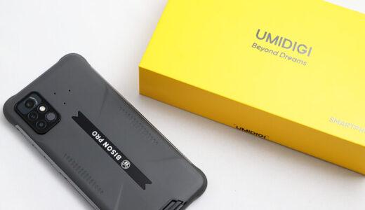 【UMIDIGI BISON Pro レビュー】AnTuTu22万の高機能タフネススマホ開封【体温計が使える!】