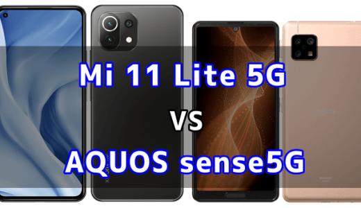Mi 11 Lite 5GとAQUOS sense5Gの比較【コスパが良いのはどっち?】