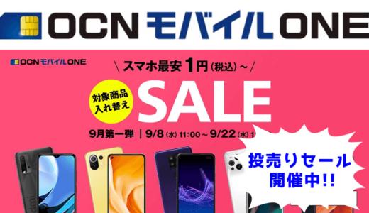 OCNモバイルONEの「9月SALE 第一弾」でスマホが大特価!ZenFone8やXperia 10 III Liteが超安い!!