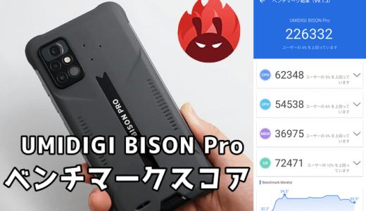 UMIDIGI BISON Proの実機ベンチマークスコア【AnTuTu9】【MediaTek Helio G80】