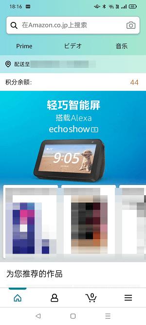 Amazonショッピングアプリを日本語に設定