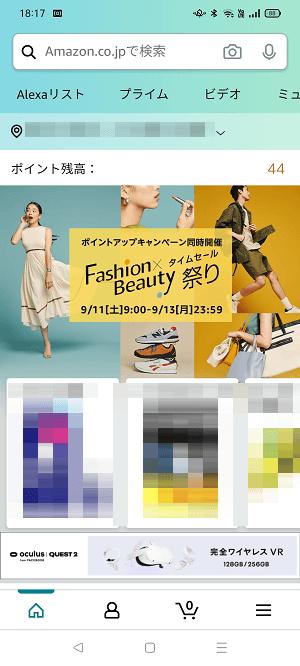 Amazonショッピングアプリを日本語に設定10