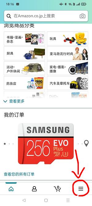 Amazonショッピングアプリを日本語に設定3