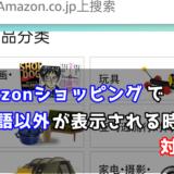 AndroidスマホのAmazonショッピングアプリが日本語じゃなくなった時の対処法