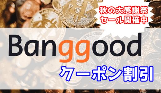 【Banggood】秋の大感謝祭セール開催!海外のコスパ最強スマホ「POCOシリーズ」が安い!