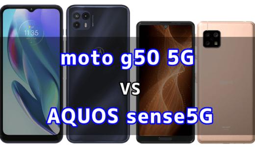 moto g50 5GとAQUOS sense5Gの比較【コスパが良いのはどっち?】