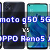 moto g50 5GとOPPO Reno5 Aの比較【コスパが良いのはどっち?】