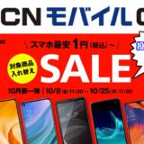 OCNモバイルONEで人気スマホが1円で買える超お得なセール開催中【10月セール第一弾】